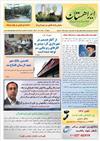 نشريه ايراهستان - شماره 1