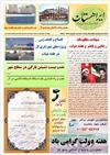 نشريه ايراهستان - شماره 2