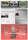 نشريه ايراهستان - شماره 5