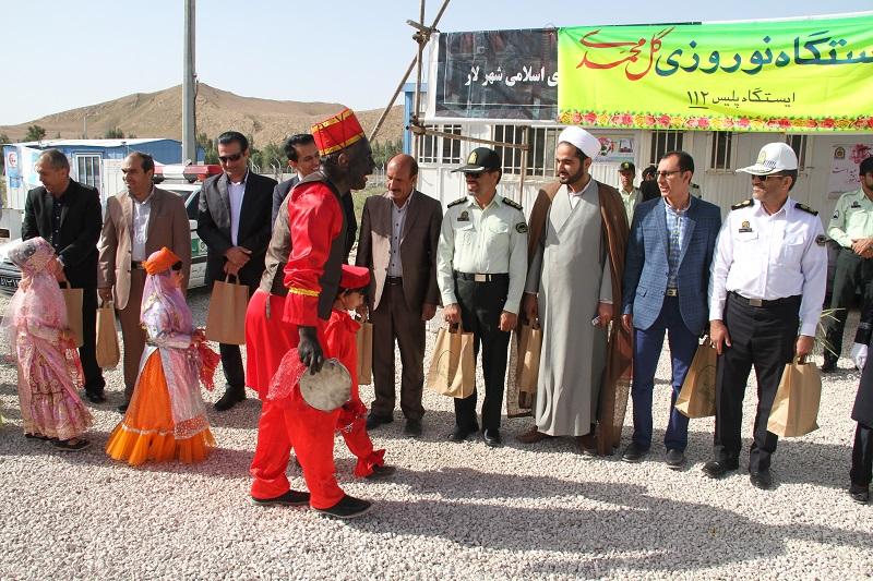 نوروز در لار با كاروان شاد عمو فيروز