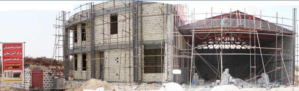 احداث ساختمان مركز آتش نشاني و خدمات ايمني