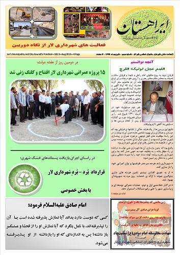 نشريه ايراهستان - شماره 3
