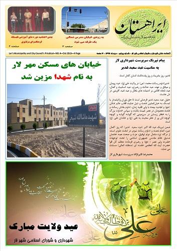 نشريه ايراهستان - شماره 4