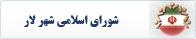 شورای اسلامی شهر لار
