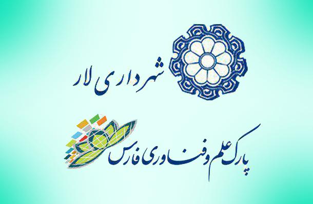 شهرداري لار با پارك علم و فناوري فارس تفاهم نامه همكاري امضا كرد