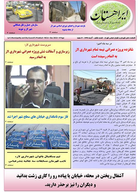 نشريه ايراهستان - شماره 6