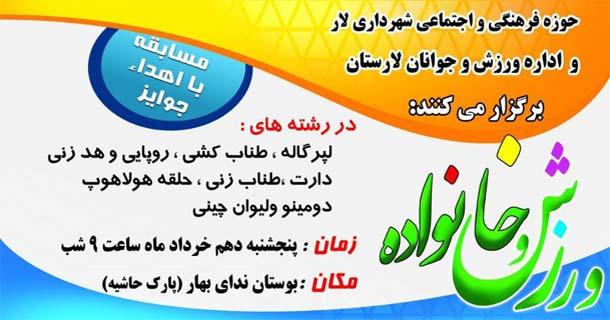 """"""" ورزش و خانواده""""  در بوستان ندای بهار شهر لار برگزار می گردد"""