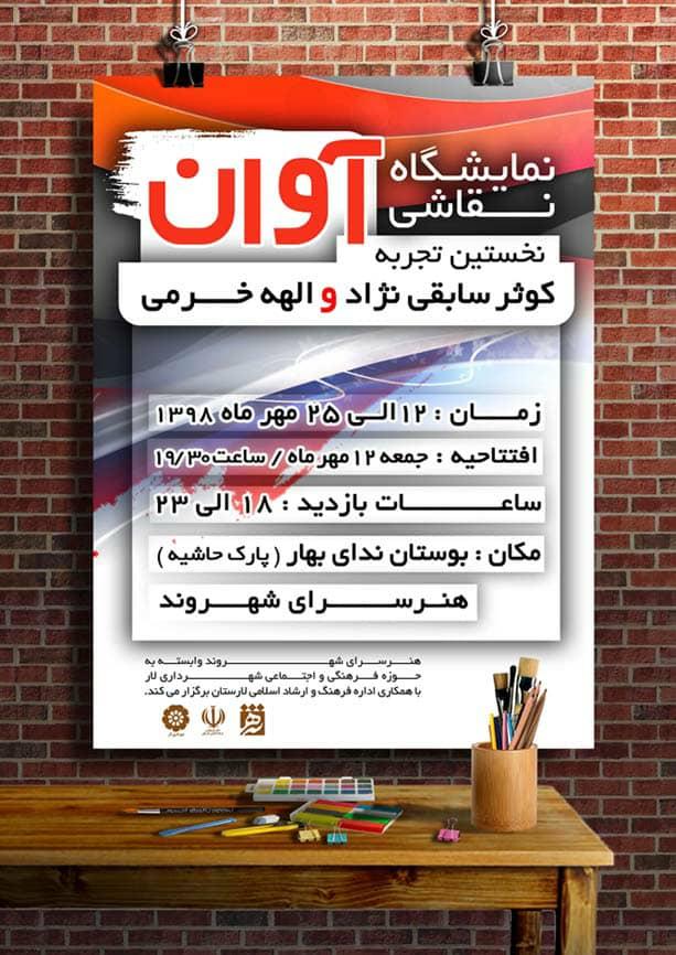 نمایشگاه نقاشی آوان در هنرسرای شهروند برگزار می شود
